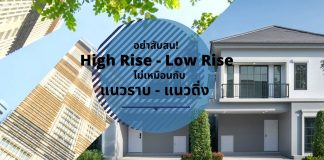 ้highrise lowrise housing