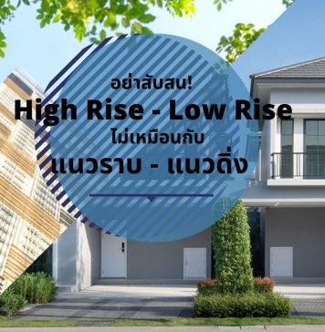 ้highrise lowrise housing