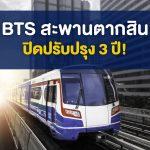 """BTS สถานีสะพานตากสิน"""" ปิดปรับปรุงนาน 3 ปี"""