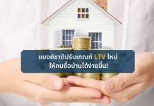 แบงค์ชาติปรับเกณฑ์ LTV ใหม่ ให้คนซื้อบ้านได้ง่ายขึ้น!