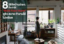 8 วิธีจัดบ้านง่ายๆ ช่วง Work From Home