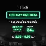One Day One Deal คอนโดลดเป็นล้าน